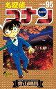 名探偵コナン Volume95/青山剛昌【1000円以上送料...