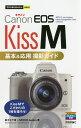 Canon EOS Kiss M基本&応用撮影ガイド/鈴木さや香/MOSHbooks【1000円以上送料無料】