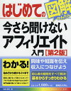 はじめての今さら聞けないアフィリエイト入門/染谷昌利【1000円以上送料無料】