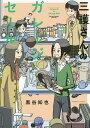 楽天bookfan 2号店 楽天市場店三護さんのガレージセール/黒谷知也【1000円以上送料無料】