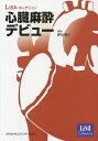 心臓麻酔デビュー/坪川恒久【1000円以上送料無料】