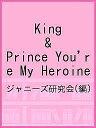King & Prince You're My Heroine/ジャニーズ研究会【1000円以上送料無料】
