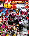平成仮面ライダー完全超百科 決定版【1000円以上送料無料】
