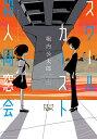 スクールカースト殺人同窓会/堀内公太郎【1000円以上送料無料】