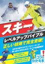 スキーレベルアップバイブル正しい技術で完全走破!/佐々木常念