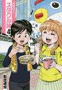 ぺろり!スタグル旅 4/能田達規【1000円以上送料無料】