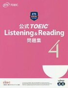 公式TOEIC Listening & Reading問題集 4/EducationalTestingService【1000円以上送料無料】
