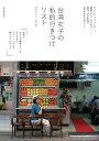 台湾女子の私的行きつけリスト ビューティ、ファッション、雑貨、グルメ、カルチャー……地元っ子が本気でおすすめするならここ!/アイリーン・クゥオ【1000円以上送料無料】