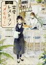 霊愛レストラン『メモリー』/米原湖子【1000円以上送料無料】