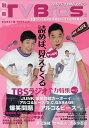 別冊TV Bros.TBSラジオ全力特集 VOL.2【1000円以上送料無料】