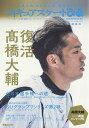 〔予約〕「フィギュアスケート ぴあ」 moment on ice vol3.高橋大輔特集号【1000円以上送料無料】
