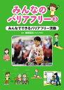 みんなのバリアフリー 3/徳田克己【1000円以上送料無料】