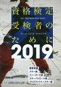 SAJ教育本部資格検定受検者のために 2019年度/全日本ス...