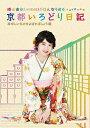 横山由依(AKB48)がはんなり巡る 京都いろどり日記 第4巻 「美味しいものをよばれましょう」編(Blu−ray Disc)/横山由依【1000円以上送料無料】