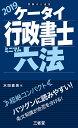 ケータイ行政書士ミニマム六法 2019/水田嘉美【1000円以上送料無料】