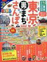 超詳細!もっと東京さんぽ地図mini 〔2018〕【1000円以上送料無料】