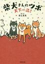 Rakuten - 柴犬さんのツボ 天下一品!/影山直美【1000円以上送料無料】