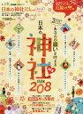 日本の神社ベストランキング あなたの願いを叶える日本の神社