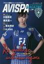 AVISPA MAGAZINE アビスパ福岡オフィシャルマガジン Vol.16(2019.JANUARY)【1000円以上送料無料】