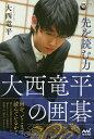 先を読む力 大西竜平の囲碁/大西竜平【1000円以上送料無料】
