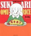 スキありオムライス/羊の目。【1000円以上送料無料】
