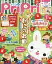 PriPri 2019年1月号【1000円以上送料無料】
