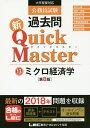 公務員試験過去問新Quick Master 13/東京リーガルマインドLEC総合研究所公務員試験部【1000円以上送料無料】