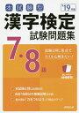 本試験型漢字検定7 8級試験問題集 '19年版【1000円以上送料無料】