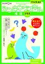 シンキングスキル推理プラス 4・5・6歳【1000円以上送料無料】