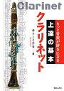 Rakuten - クラリネット/サトーミチヨ【1000円以上送料無料】