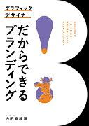 〔予約〕グラフィックデザイナーだからできるブランディング/内田喜基【1000円以上送料無料】