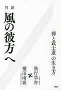 〔予約〕対談 風の彼方へ/執行草舟/横田南嶺【1000円以上送料無料】
