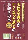 Rakuten - 大切な身内が亡くなったあとの手続きの本 2019年改訂版/HOP【1000円以上送料無料】