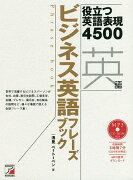 〔予約〕MP3 CD−ROM付き ビジネス英語フレーズブック/浅見ベートーベン【1000円以上送料無料】