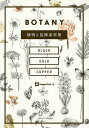 BOTANY 植物と装飾素材集/ingectar‐e