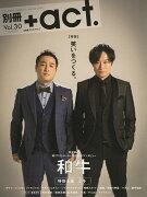 別冊+act. CULTURE SEARCH MAGAZINE Vol.30【1000円以上送料無料】