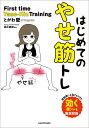 はじめてのやせ筋トレ/とがわ愛/坂井建雄【1000円以上送料無料】