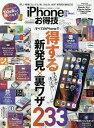 楽天bookfan 2号店 楽天市場店iPhone 10S&10S Max&10Rお得技ベストセレクション【1000円以上送料無料】