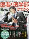 医者と医学部がわかる 2019【1000円以上送料無料】...