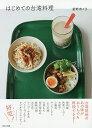 はじめての台湾料理/星野奈々子/レシピ【1000円以上送料無料】