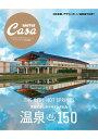 温泉150 MAGAZINE HOUSE MOOK extra issue【1000円以上送料無料】