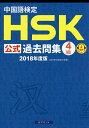 中国語検定HSK公式過去問集4級 2018年度版【1000円以上送料無料】
