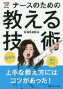 伝わる・身につくナースのための教える技術/杉浦真由美【1000円以上送料無料】