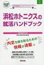 '20 浜松ホトニクスの就活ハンドブック/就職活動研究会【1000円以上送料無料】