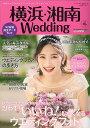 横浜・湘南Wedding No.23【1000円以上送料無料】