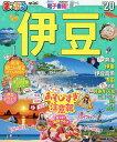 伊豆mini '20【1000円以上送料無料】