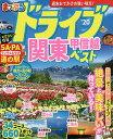 Rakuten - ドライブ関東甲信越ベスト '20【1000円以上送料無料】