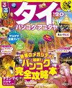 るるぶタイ バンコク・アユタヤ '20 ちいサイズ/旅行【1000円以上送料無料】