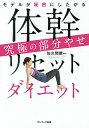 Rakuten - モデルが秘密にしたがる体幹リセットダイエット究極の部分やせ/佐久間健一【1000円以上送料無料】