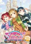 ラブライブ!サンシャイン!!The School Idol Movie Over the Rainbow Comic Anthology 1年生/矢立肇/公野櫻子【1000円以上送料無料】